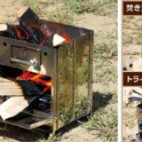 「FLAME BOX」は焚き火からBBQまでマルチに活躍する1台4役の多技能ギア!