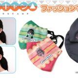 「ゆるキャン△」よりブランケットデザインとワンポイントキャラデザインのファッションマスクが発売