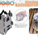 ゆるキャン△、新潟燕三条製の手のひらサイズの組立式「YURUCAMP おひとりさまファイヤースタンド」予約開始
