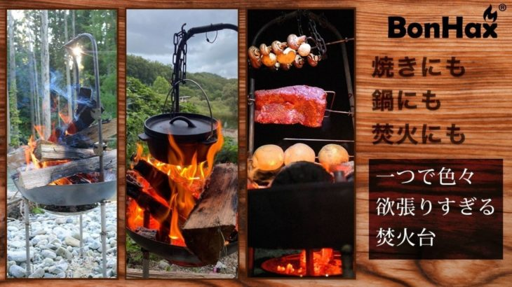 焚き火台「BonHax(R)」は2脚フレームで串料理・網焼き・鉄板焼きなどに対応