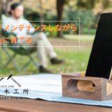 「ウッディスピーカーARIGUMI」はキャンプを快適にするスマホスピーカー