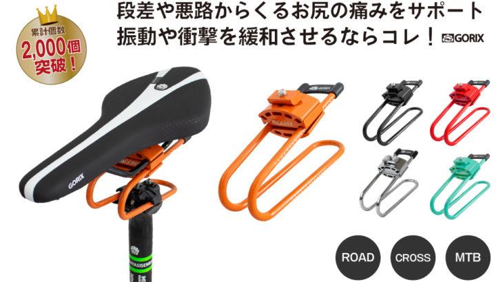 GORIX(自転車パーツブランド)の自転車サドルサスペンション「GX-SSP」で路面からの衝撃を吸収!