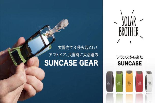 太陽光だけで3秒火起こしできる「SuncaseGear(サンケースギア)」はアウトドアや防災グッズに最適