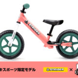XLARGE×STRIDER ムラサキスポーツ限定モデルが11/20に販売決定