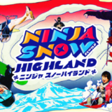 雪山エンターテイメント!長野県須坂市にREWILD NINJA SNOW HIGHLANDがオープン!