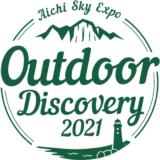 新しいアウトドアの世界を発見!Aichi Sky Expo Outdoor Discovery 2021を開催