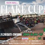 キッズ・スケートボードコンテスト「FLAKE CUP」、湘南(鵠沼)で11月28日(土)・29日(日) 開催。YouTubeにて生Live配信