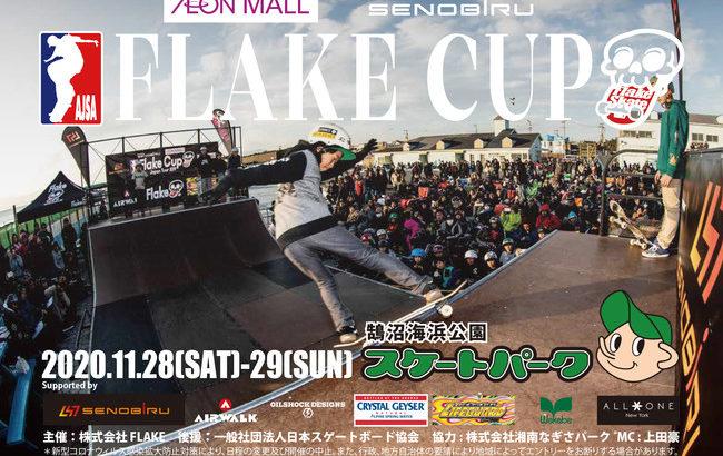 キッズ・スケートボードコンテスト「FLAKE CUP」