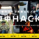 日産NV350キャラバンの特別仕様車 「プレミアム GX BLACK GEAR」で車中HACKを公開