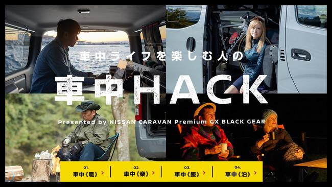 日産NV350キャラバンの特別仕様車 「プレミアム GX BLACK GEAR」で車中HACKを公開 PART.2