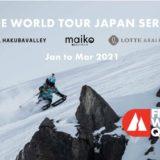 FWT JAPAN SERIES 2021の国内全大会スケジュールが決定