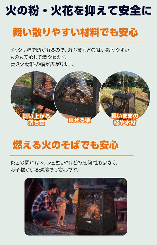 大型焚き火台「炎箱(ほむらばこ)」