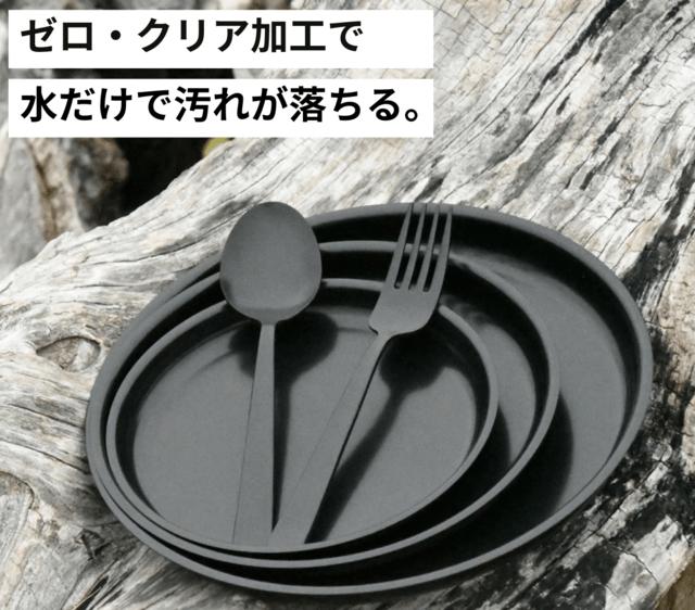 キャンプ食器「Earth Gear」