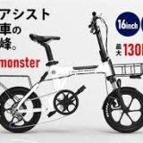 mini monster(電動アシスト自転車)は大容量サムスンバッテリー搭載で最大130km走行可能&シマノ8段ギア/前後サスペンション搭載