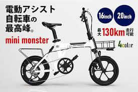 mini monster(電動アシスト自転車)