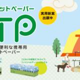 携帯トイレットペーパー「KTP」は持ち運びに便利なコンパクトサイズ!