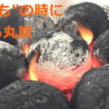 すぐに火が付く丸炭はキャンプ&防災の二刀流で大活躍!