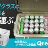 Qrey 42Lポータブル冷蔵庫は350ml缶54本収納可能の大容量冷蔵庫!