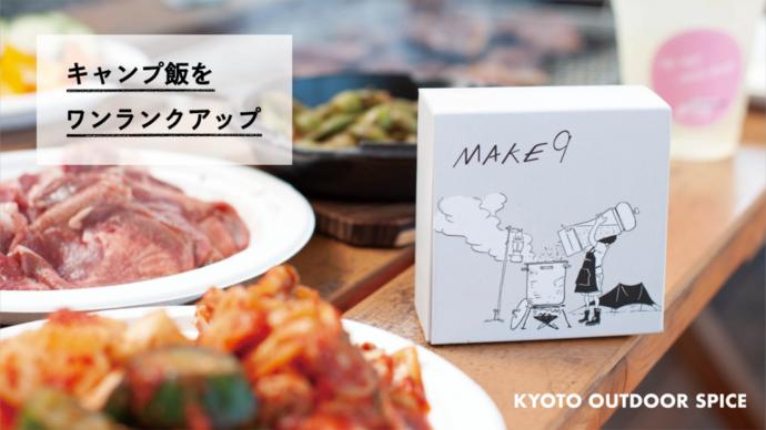 アウトドアスパイスBOX「MAKE9」はキャンプ飯アレンジの頼もしい味方!