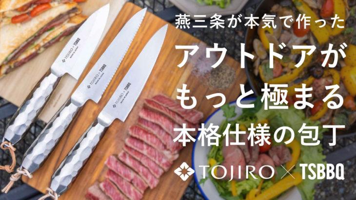 TSBBQ×藤次郎がコラボしたアウトドア包丁は「ユーティリティー包丁」「小出刃包丁」「パン切り包丁」の3種