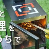 焚き火ギア「TAKI BE COOKER(タキビクッカー)」で炎の癒しをキャンプ&おうちで