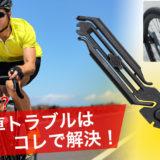 ロードバイクのメンテはMODUAL Tool System & Tool Rollで!デザインにもこだわった多機能マルチツールセット