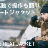 「MOBILE HEAT JACKET」アプリで温度調節可能!アウトドアでも街でも着られる寒さ知らずのジャケット