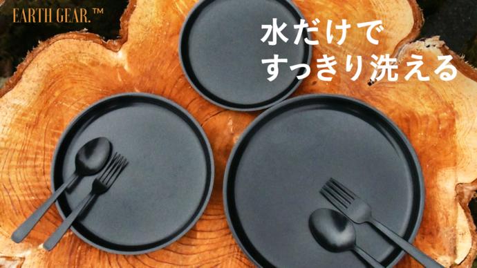 キャンプ食器「Earth Gear」はアウトドアの洗い物に革命!水だけで油汚れがスルッと落ちる!