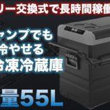 ポータブル冷凍冷蔵庫「TOP MOUNTAIN」はコンパクトなのに大容量でバッテリー交換式!