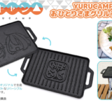 「ゆるキャン△」より「おひとりさまグリルプレート」発売!新潟の鋳鉄製でBBQコンロにもピッタリ!