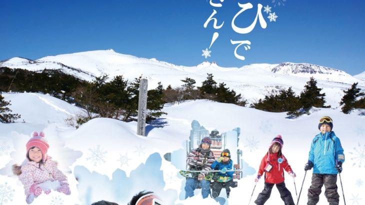 あだたら高原スキー場(福島県二本松市)、12/26営業開始!