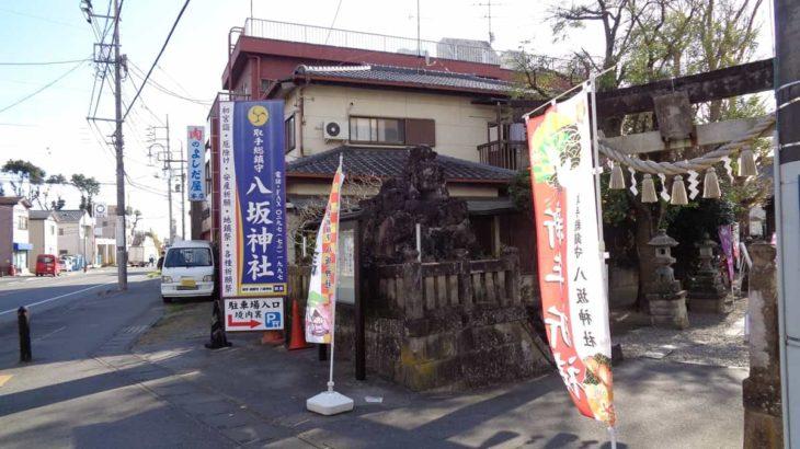 【バス釣り豊漁祈願2021年版】関東の初詣に取手八坂神社をおすすめする理由