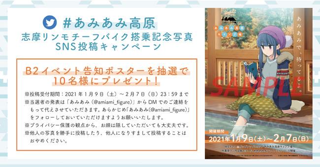 ゆるキャン△ポップアップショップ あみあみ高原キャンプ場