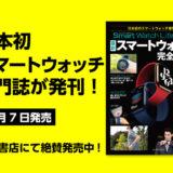 日本初『SmartWatchLife特別編集 最新スマートウォッチ完全ガイド』が発売