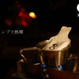 キャンプで熱燗!パウチスタイルの日本酒「GO POCKET」でアウトドアに出かけよう