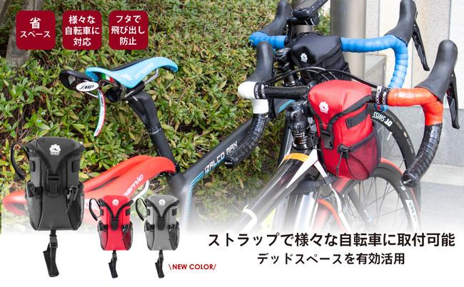 GORIXの自転車用ハンドルバッグ(B16)が3色展開で登場