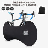GORIXの伸縮式自転車ホイールカバー 「olol」は室内保管や車載に!