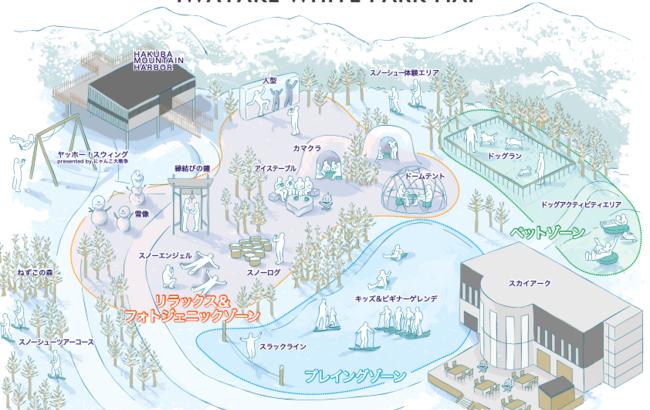 白馬岩岳スノーフィールドの山頂に雪遊びから絶景まで体験できるスノーアウトドアエリア「IWATAKE WHITE PARK」オープン
