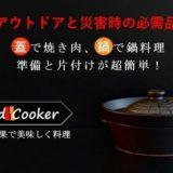 「ハイブリッドクッカー」は蓋で焼き肉、鍋で鍋料理が出来るアウトドアの必需品!