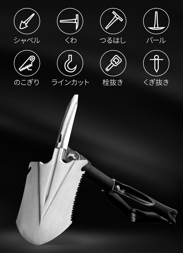 8in1多機能ステンレスシャベル