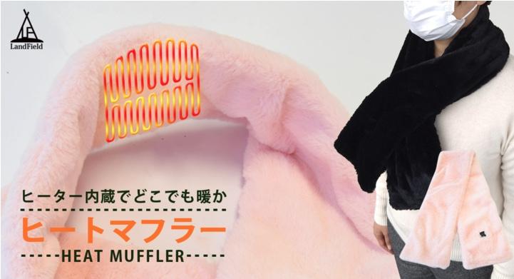 LandFieldの「ヒートマフラー ブラック&ピンク」はヒーター内蔵でどこでも暖かくなる