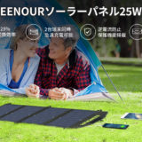 「EENOUR」25Wポータブルソーラーパネル付きの携帯充電器は24ヶ月保証