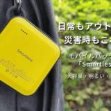 2in1多機能モバイルバッテリー「Smartless」は2端末同時に充電が可能&防水防塵・LEDランタン機能付き