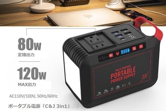 ポータブル電源「C&J 3in1」はAC/DC出力対応、最大8デバイス充電を実現【LEDライト・SOSランプ付き】