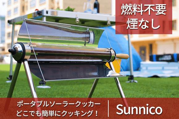 燃料不要の超軽量ソーラークッカー「Sunnico(サンニコ)」は太陽光でどこでも簡単キャンプ料理