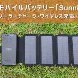 ソーラーモバイルバッテリー「Sunnito」は太陽光を感知し即座に発電可能でアウドドア・災害時に大活躍!