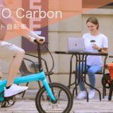VELMO(電動アシスト自転車)は7.0Ahバッテリー搭載!折りたたみ可能&12.8kgの軽量仕様