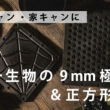 9mm極厚網&極厚鉄板「atsu-atsu」はソロキャン・家キャンで使える一生物!