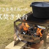 焚き火台「BurnMore」は薄型・軽量・組立式でALLステンレス