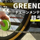 GREEN DISC(グリーンディスク)で自転車チェーンメンテナンスわずか10秒